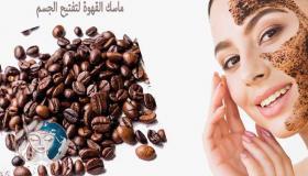 ماسك القهوة لتفتيح البشرة وترطيبها باربعه خلطات