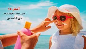 ملصقات واقيات الشمس وكيفية الحماية من أشعة الشمس